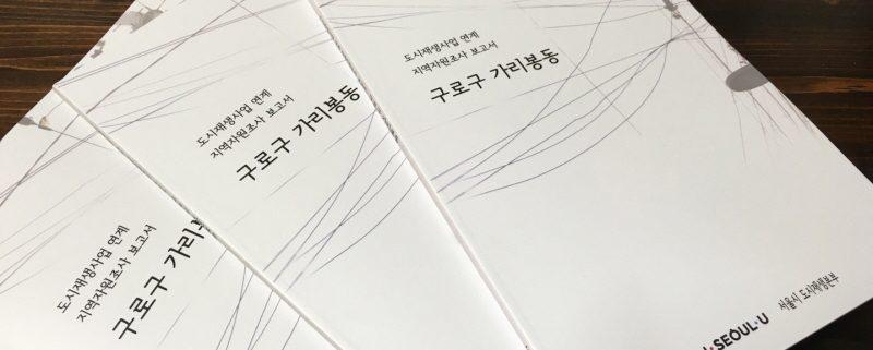 도시재생사업 연계 지역자원조사 보고서
